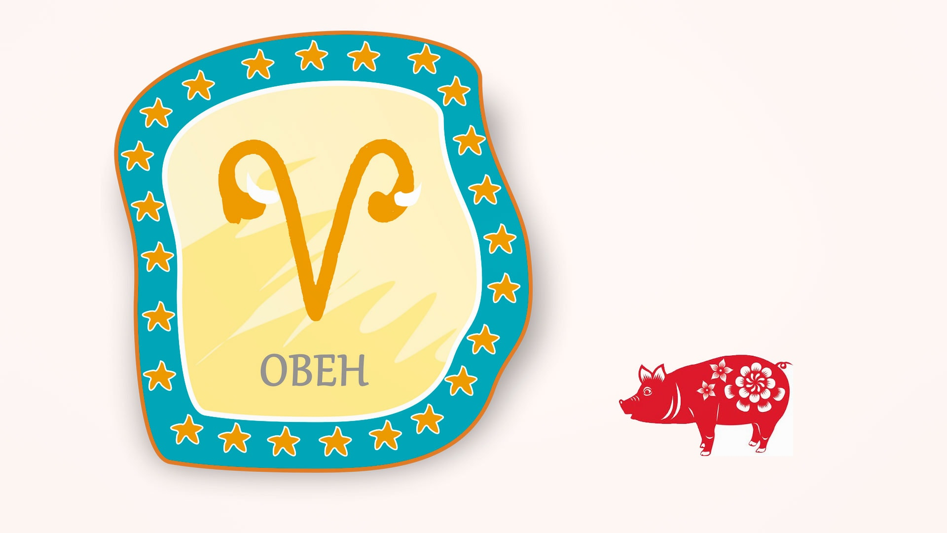 Овен Свинья (Кабан)