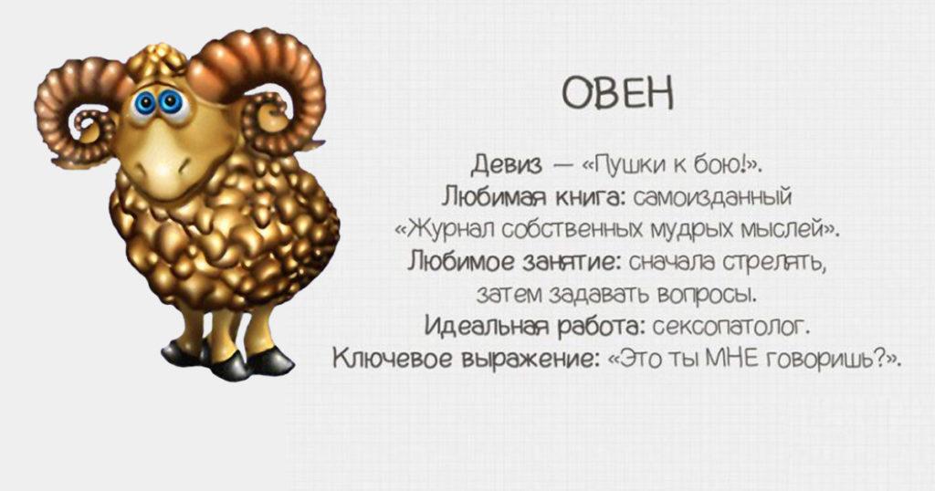 Овен - шуточный гороскоп с текстом на картинке