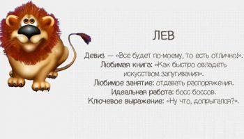 Лев - шуточный гороскоп с текстом на картинке