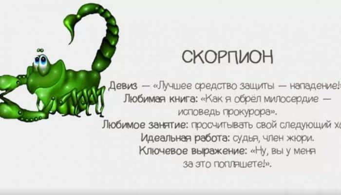 Скорпион - шуточный гороскоп с текстом на картинке
