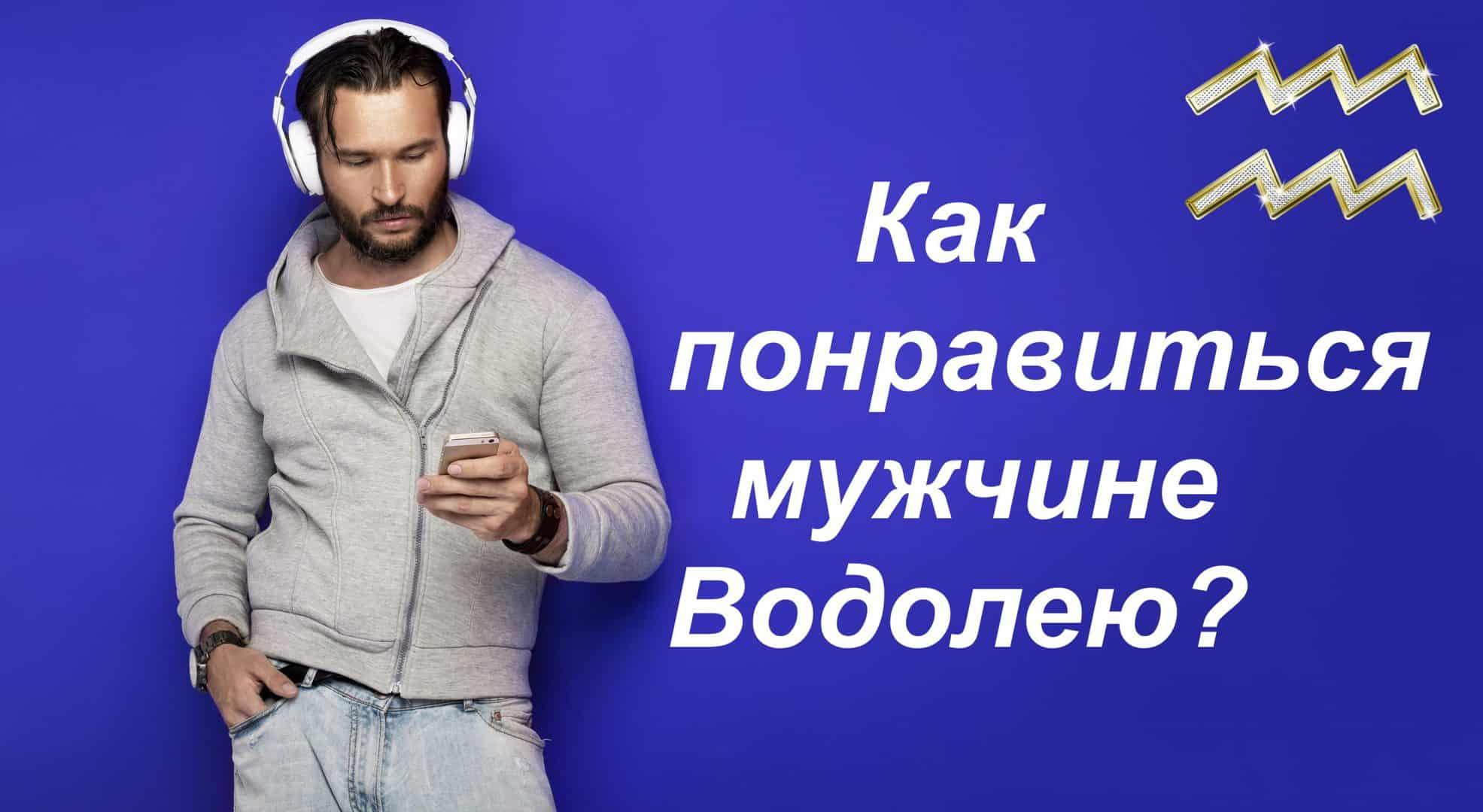 Как понравиться мужчине Водолею - изображение с текстом