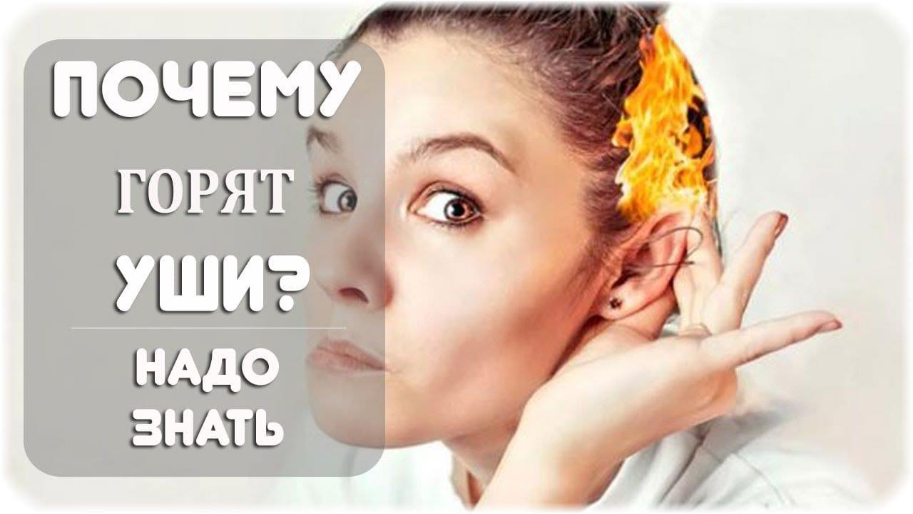 К чему горят уши - примета