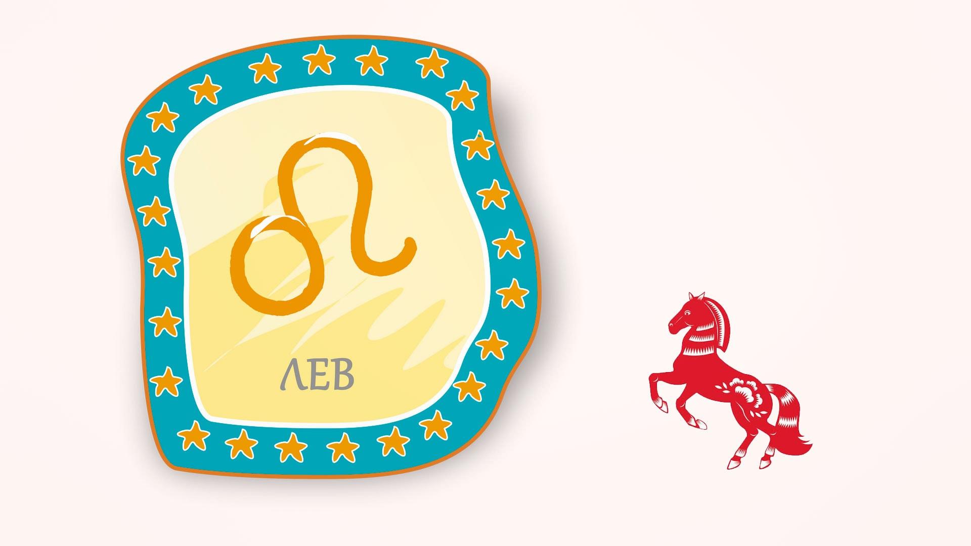 Лев Лошадь (Конь)