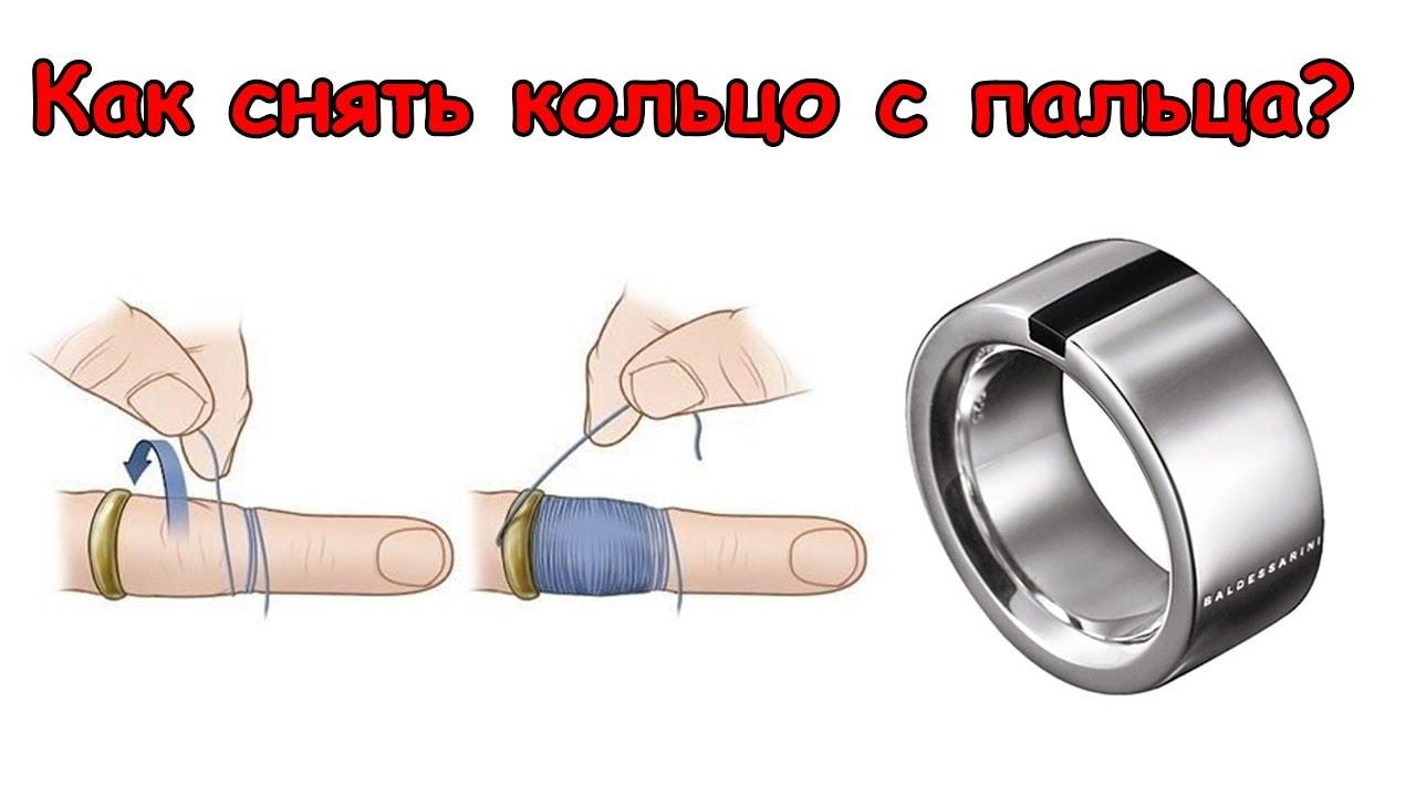 как снять кольцо ниткой