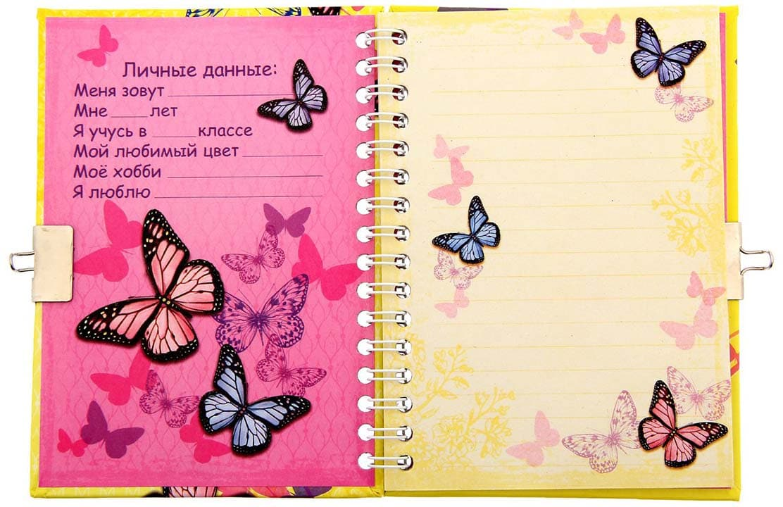 личный дневник для девочки