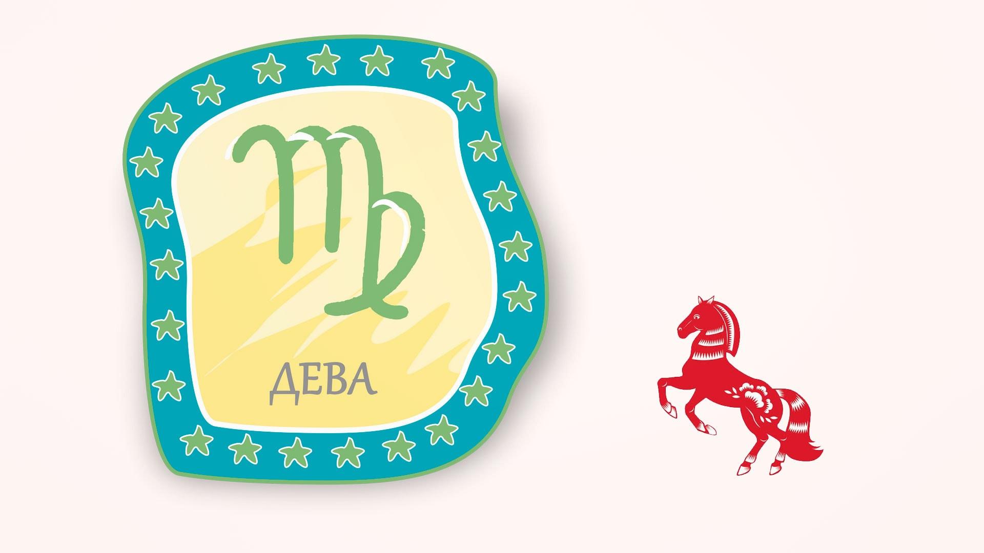 Дева Лошадь Конь