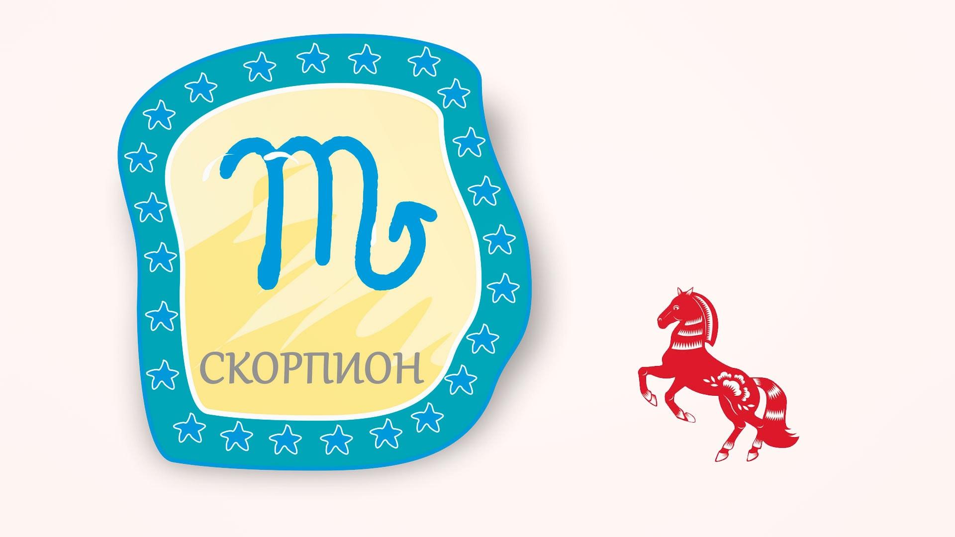 Скорпион Лошадь Конь